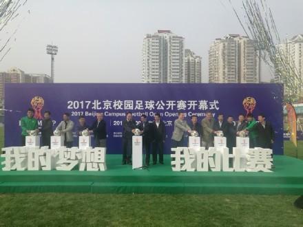"""创新形式,1000队参赛!北京""""梦想杯""""校园足球公开赛"""