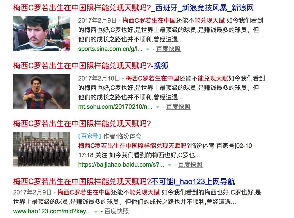 """那些被称为""""中国梅西""""的孩子,现在都怎么样了?"""