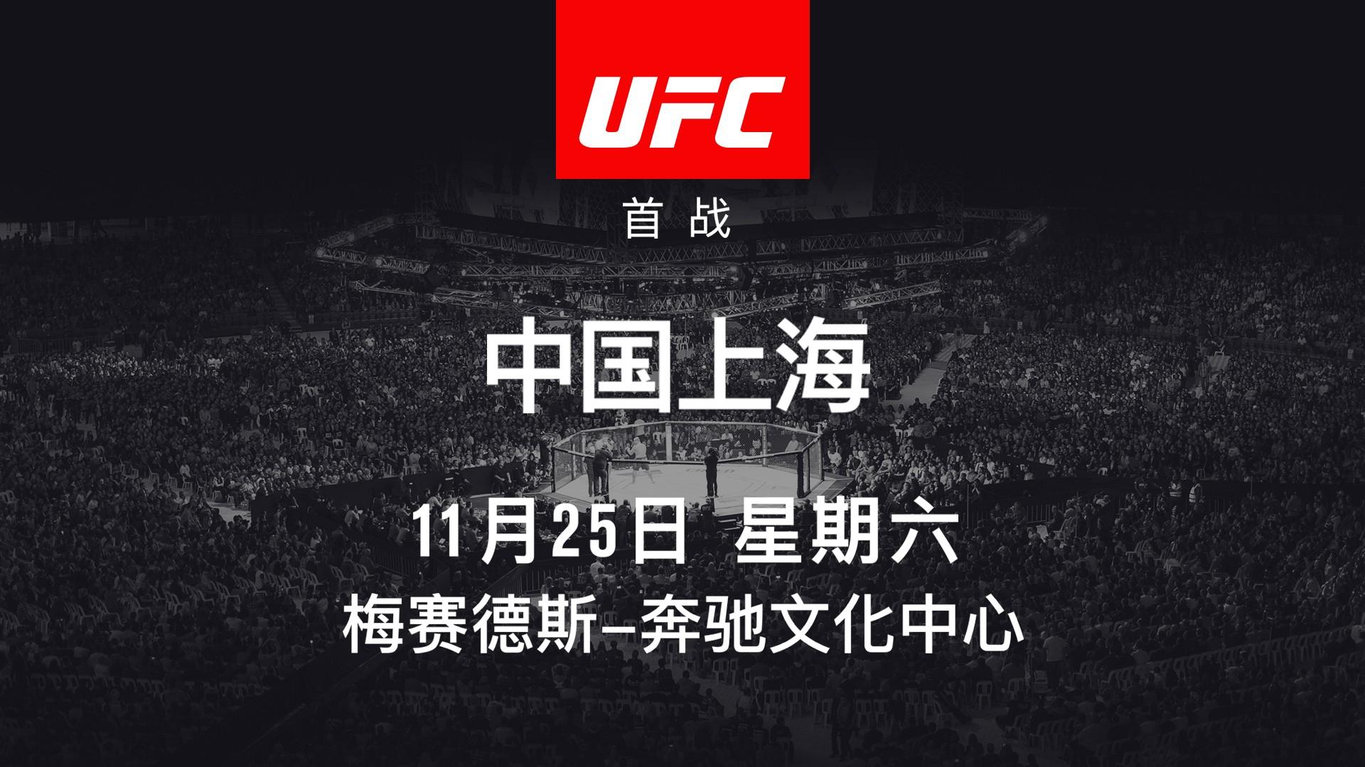 UFC格斗之夜-上海站早鸟票开售 部分区域大麦9折开抢!