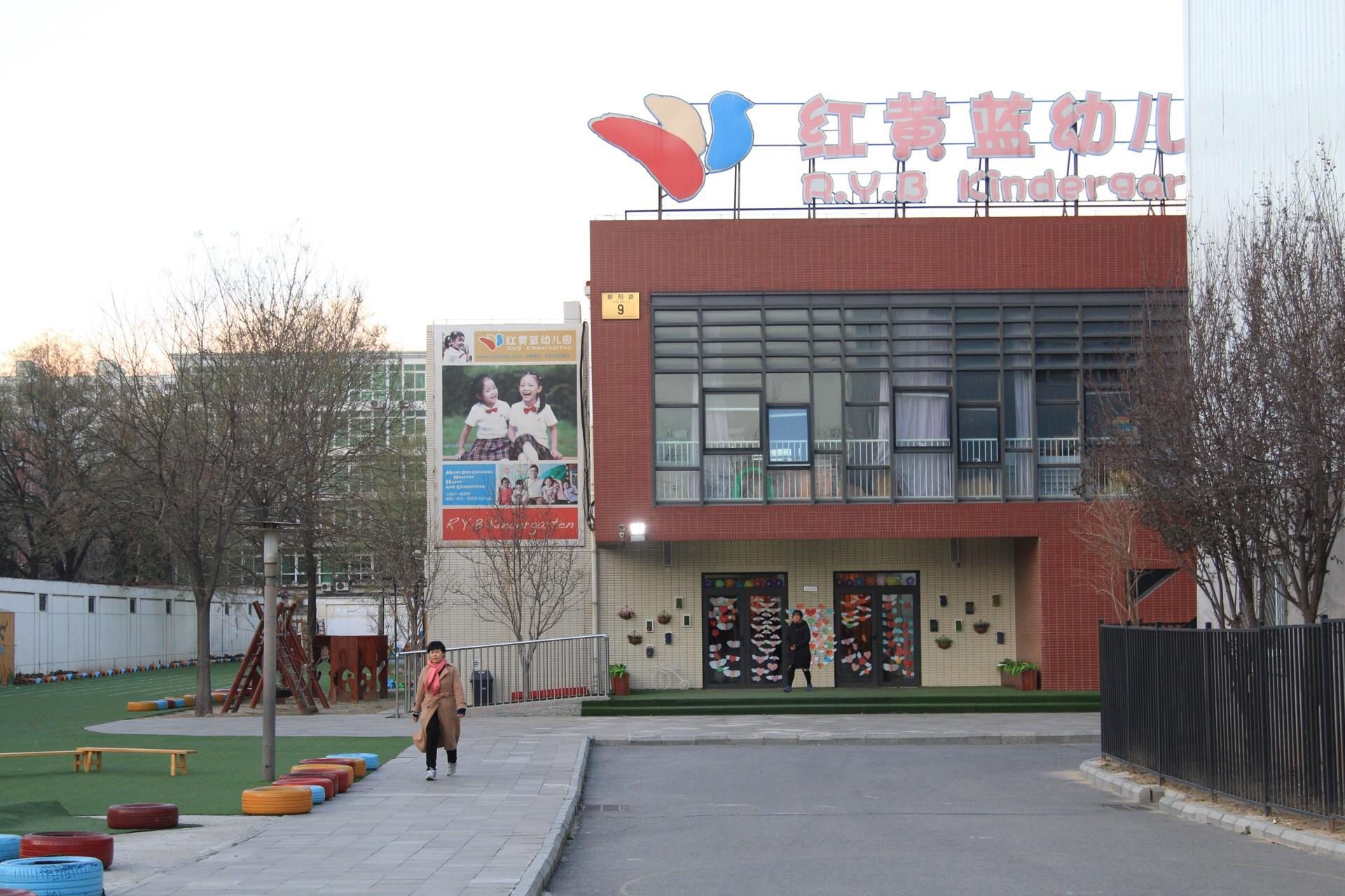 新闻正文   近日,红黄蓝幼儿园事件在社会各界引发轩然大波,北京朝阳