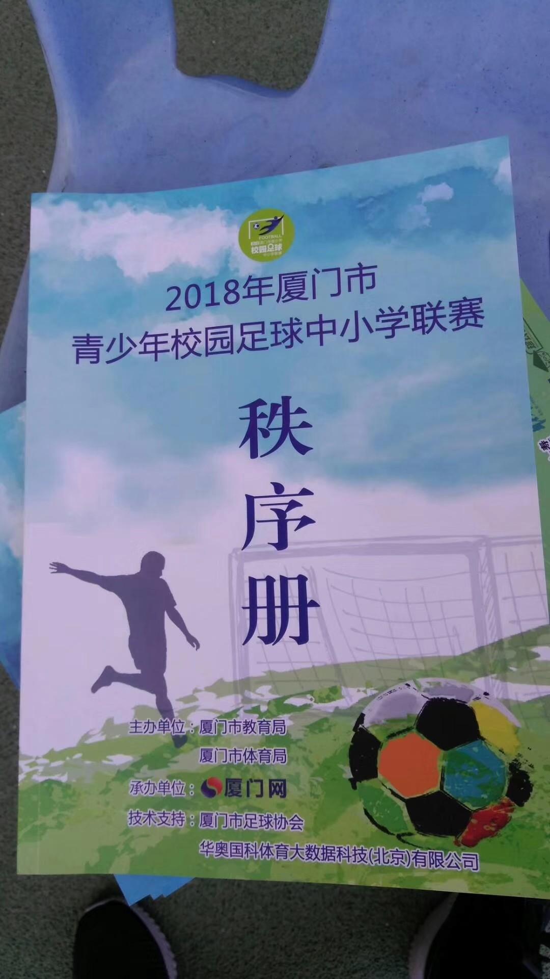 国科校园赛事v校园2018厦门青少年小学足球中啦啦数据操校园图片