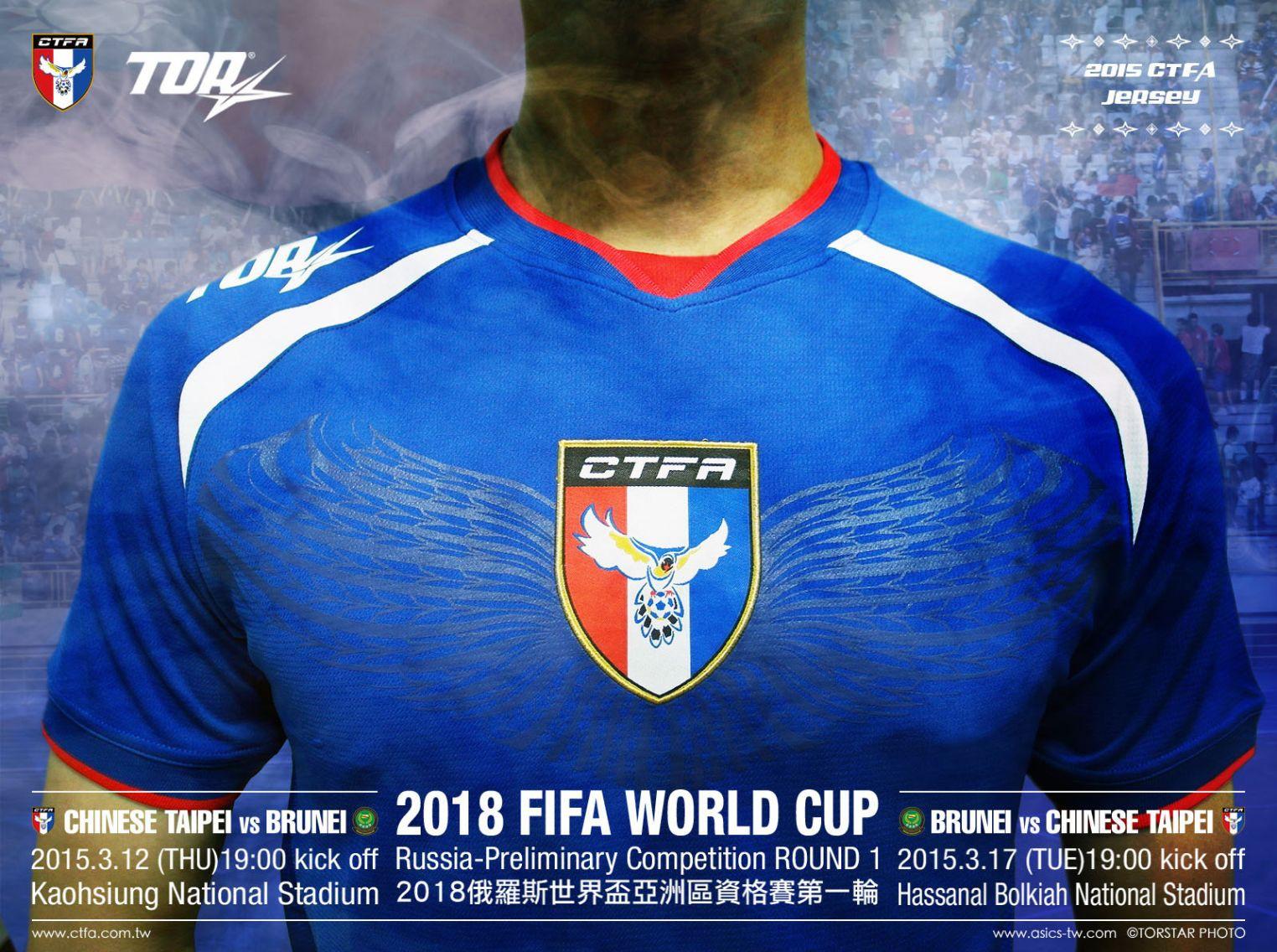 中国台北代表队2015主场球衣