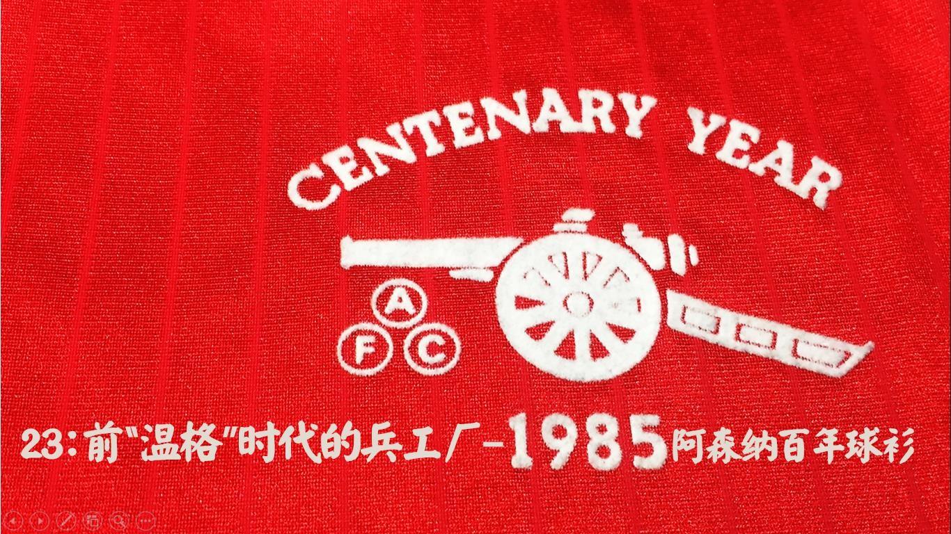 """23: 前""""温格""""时代的兵工厂-1985阿森纳百年球衣"""