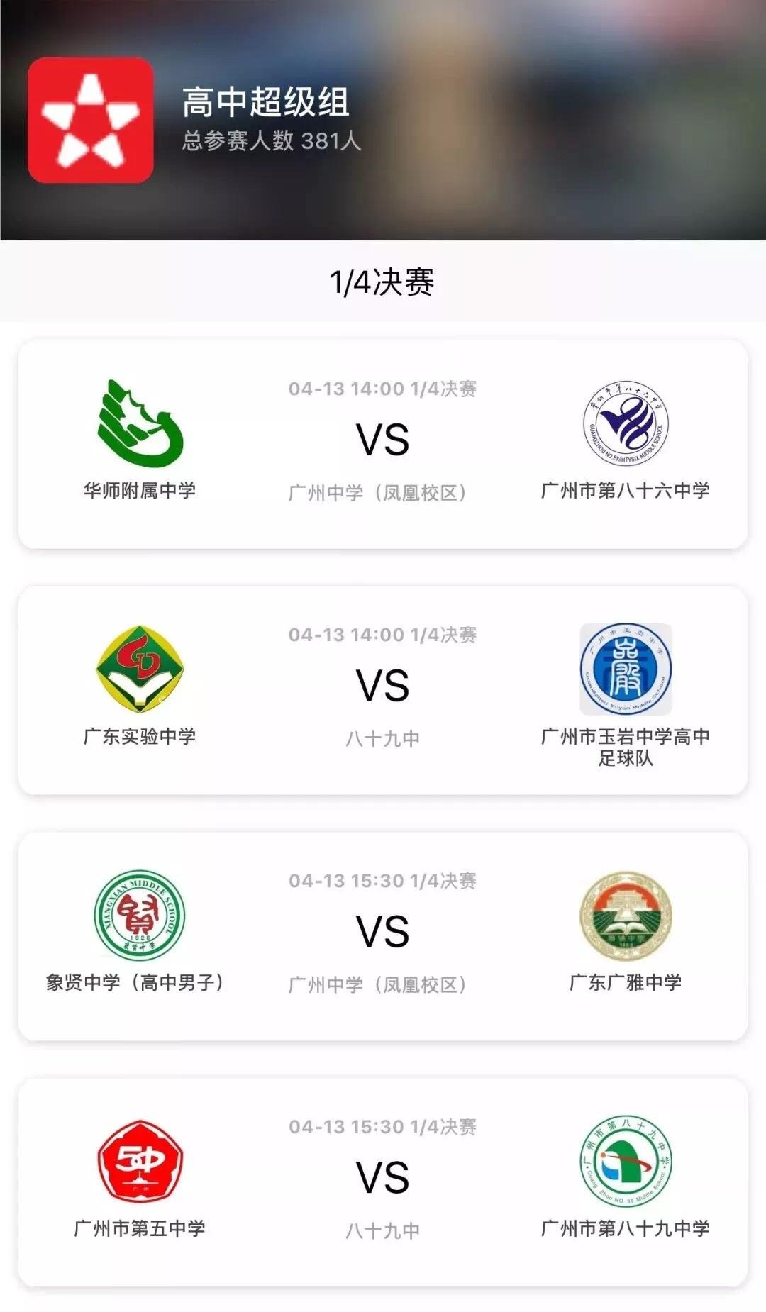 2019富力杯巡礼之高中超级组:广州高中足球升学率科高中汇沈阳图片