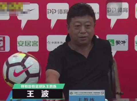 呼和浩特足球教父正式回归,新角色不仅仅是主教练