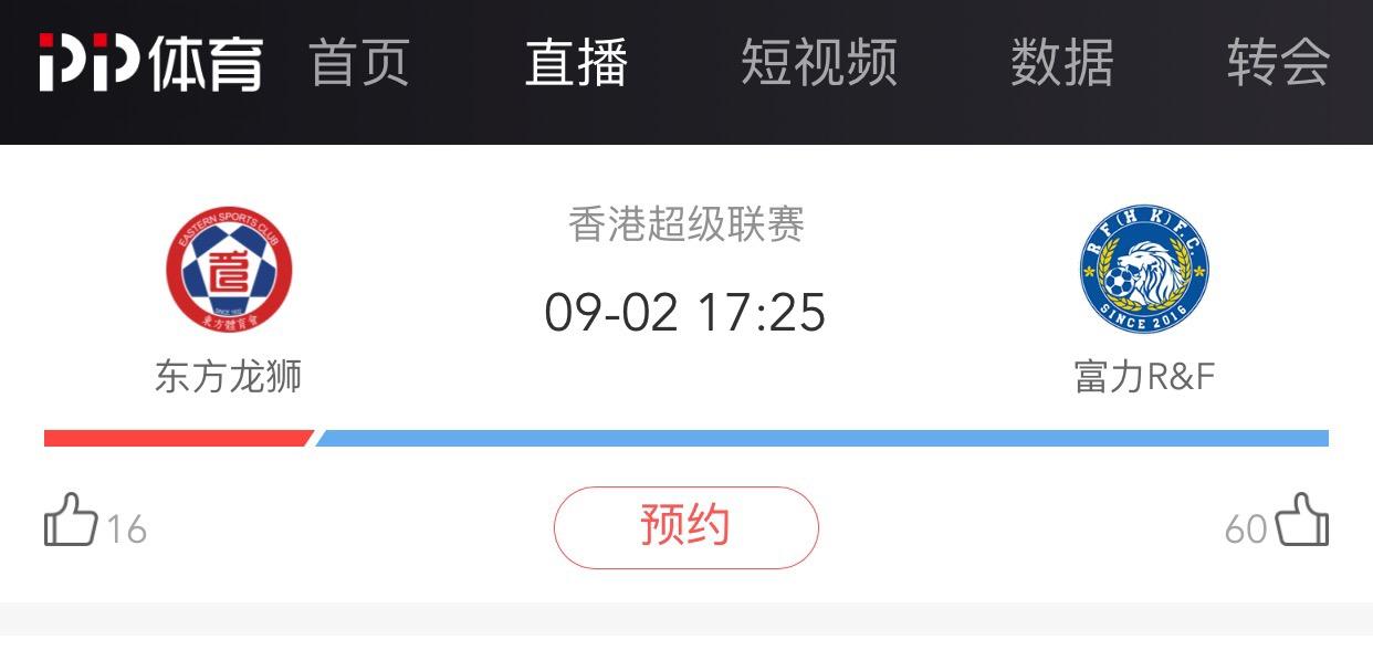 港超联赛今日下午开战,附直播链接PP体育直播http:...