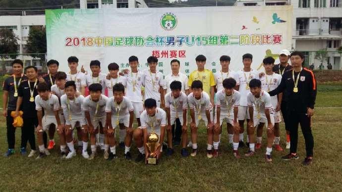 U15足协杯第二阶段:鲁能夺冠
