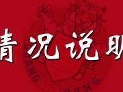 关于梅县铁汉生态与辽宁沈阳宏运的比赛中停电情况的说明