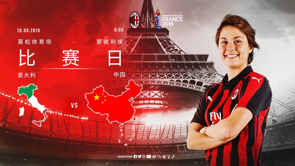 6月26日0:00,意大利vs中国,期待一...