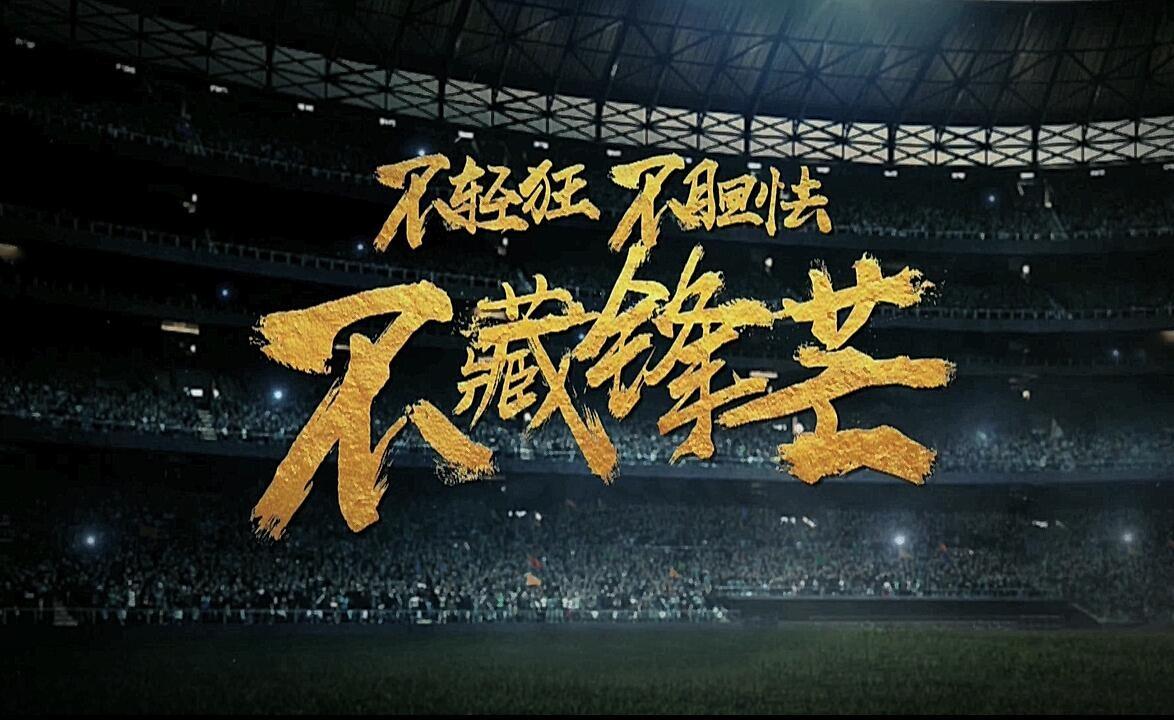2019青超联赛预告名启动,中超球队必需加入所有组别角逐