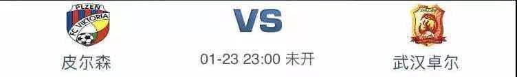 武汉卓尔热身赛:今晚战比尔森,明晚的对手刚大胜国足集训队