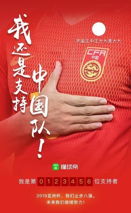 海报论+�_同时我们也准备了一张国足的个性化海报,无论输赢,我还是支持中国队!