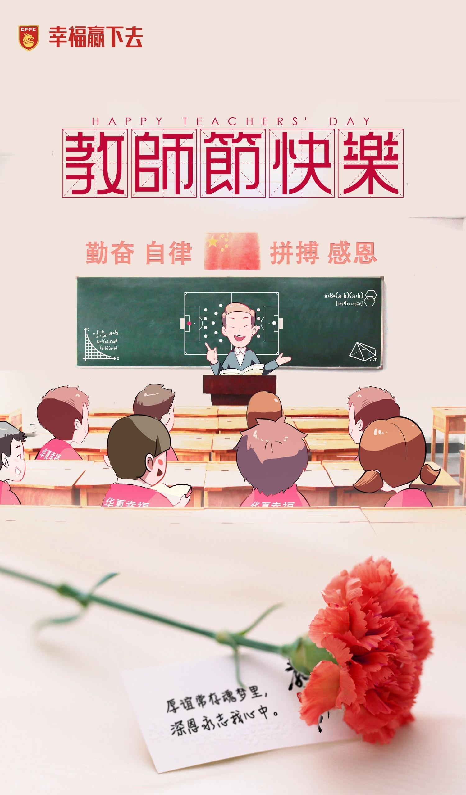 谆谆教诲,难忘师恩。河北华夏幸福足球俱乐部祝所有...