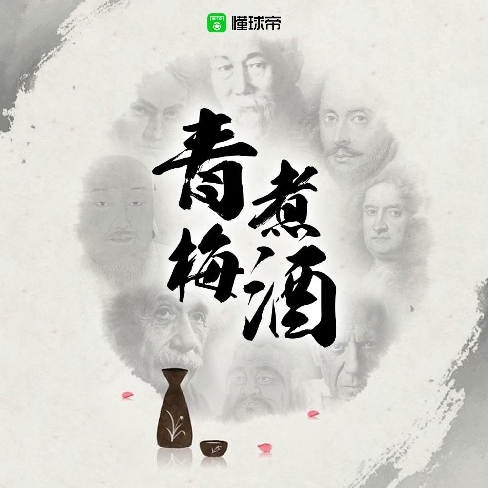 """青梅煮酒第3期:""""西楚霸王""""项羽,你的评分是?"""