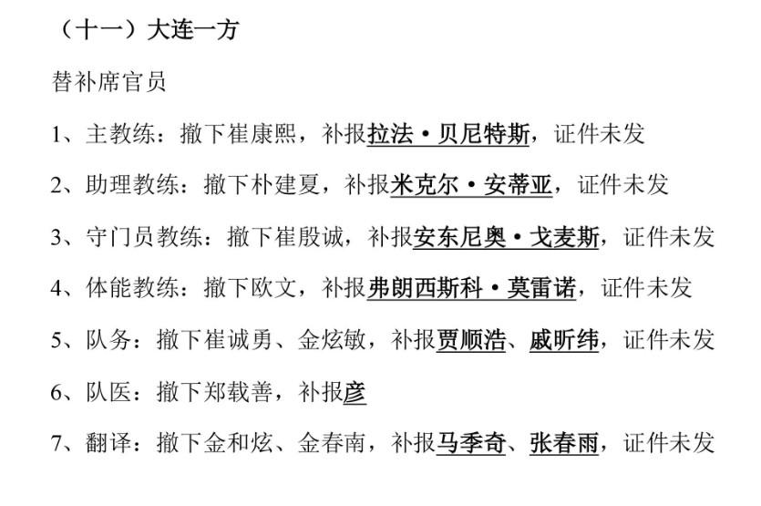 中超官方确认:马季奇为大连一方翻译,并非助理教练