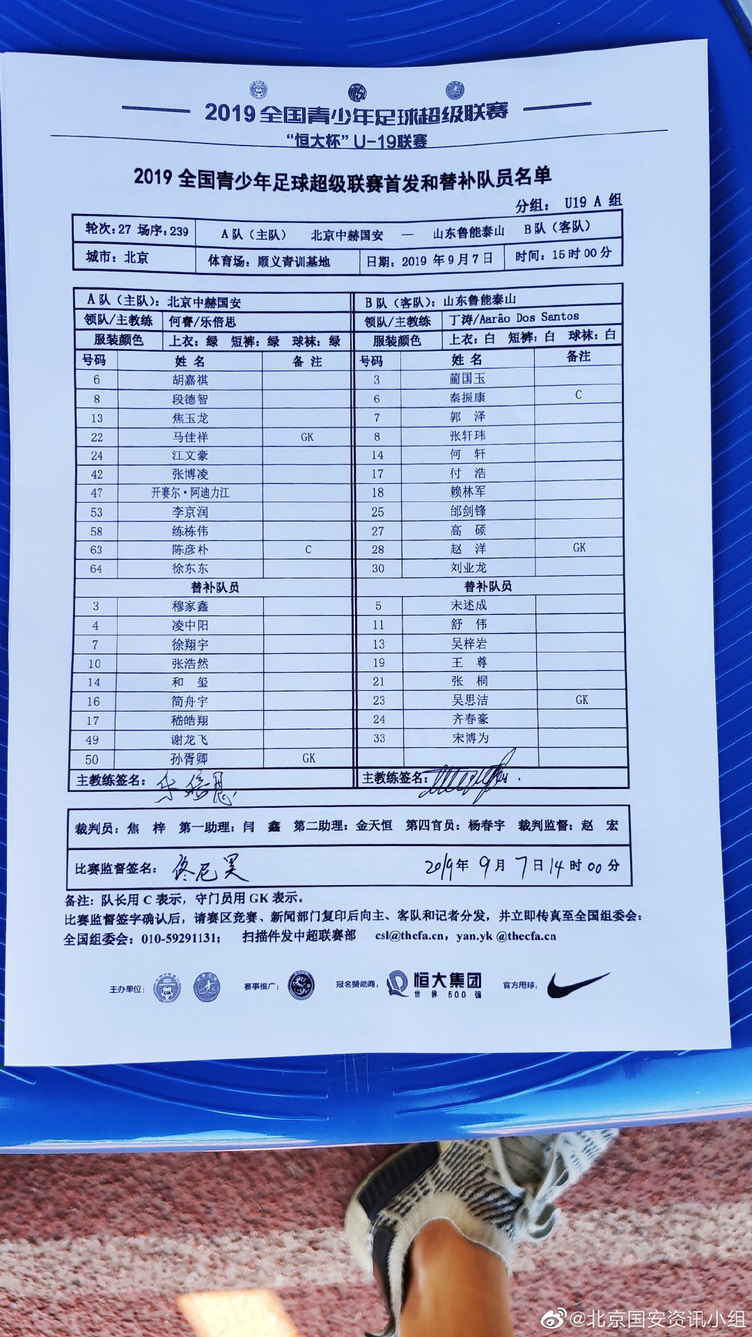 【U19A】北京中赫国安 vs 山东鲁能泰山:首...