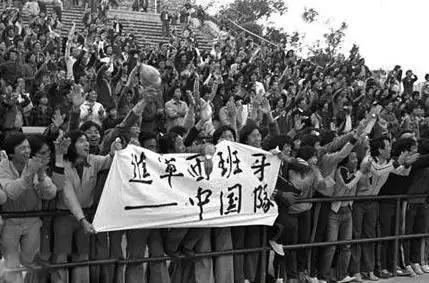 [记忆]82年的今天,世预赛附加赛,中国1比2负新西兰