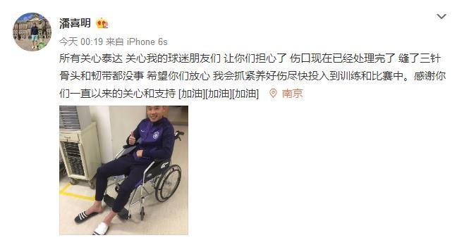 """潘喜明被踩出血""""天津亿利官方也转发了他的微"""