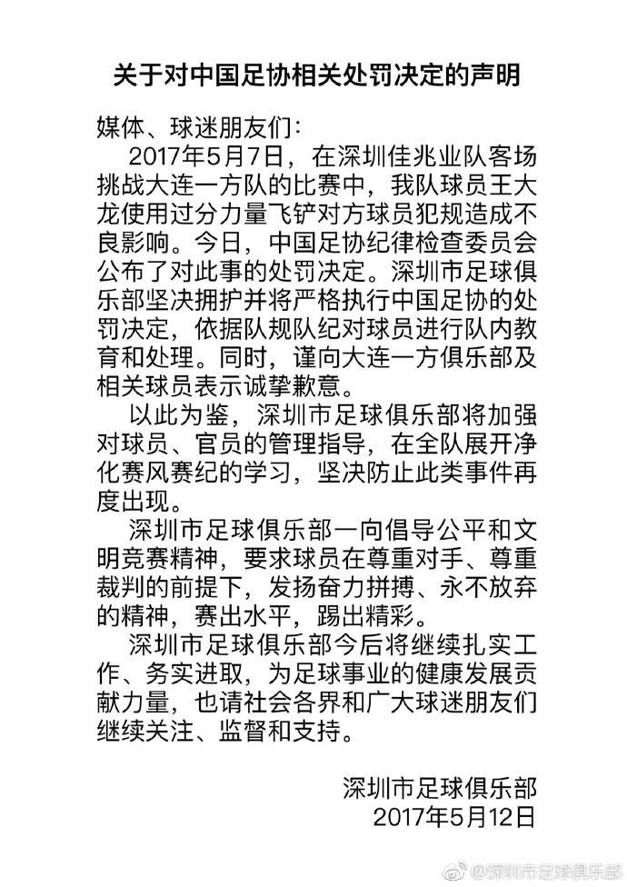 汪嵩:服从足协处罚深足教育王大龙