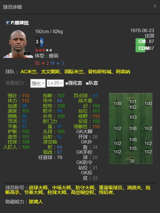 FIFA OL3攻略:CP维埃拉手感评测