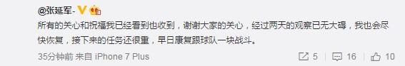 365bet中文官网:刘欢:张延军