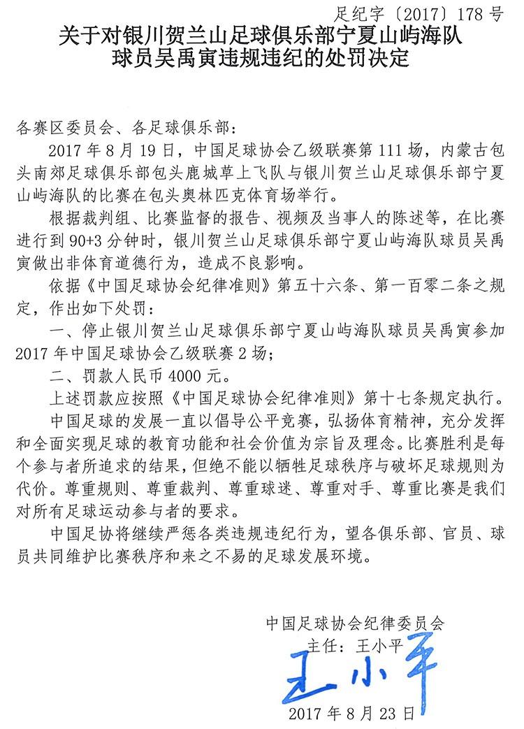 做出非体育道德行为宁夏山屿海队吴禹寅禁赛两