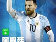 懂球帝海报:阿根廷,我不会让你为我哭泣