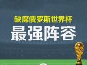 懂球帝海报:截至目前,缺席俄罗斯世界杯的最强阵容?