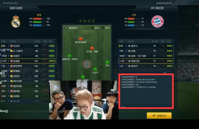 FIFA OL3韩国第一主播玩国服:首秀遭0卡套骑
