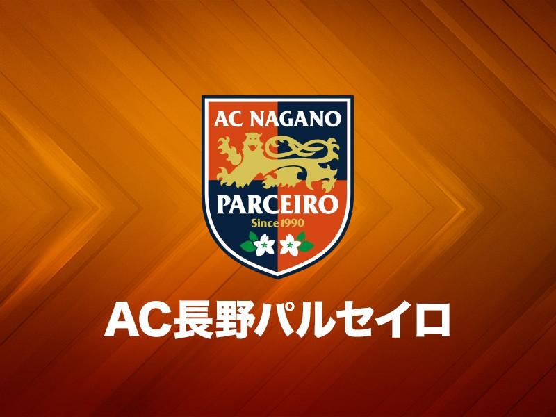 官方:六名球员离开长野