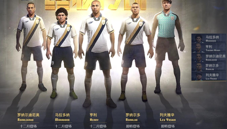 FIFA OL3终极传奇登场:老马、大罗、小罗、亨