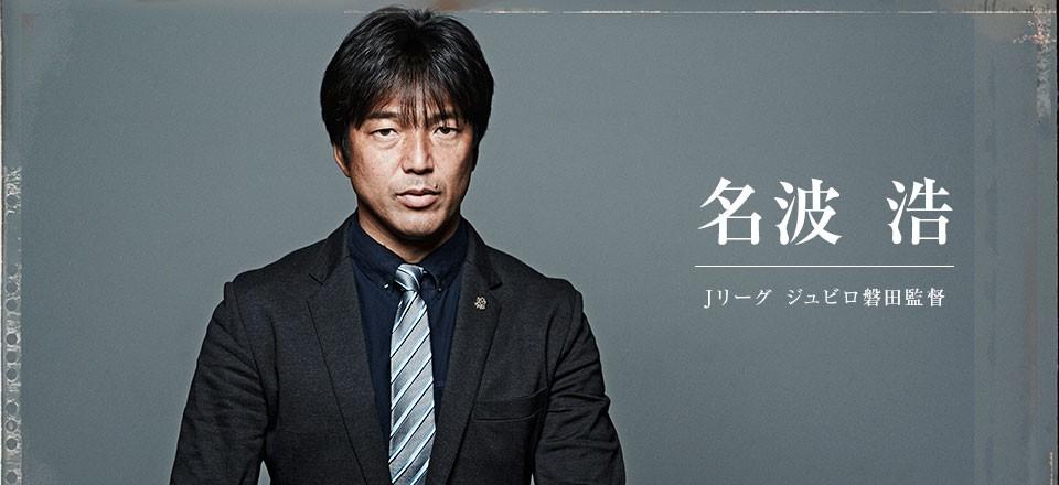 名波浩 名波浩:磐田喜悦从十三名到第六名的背后