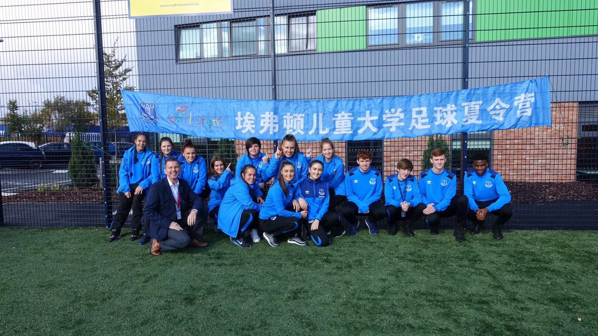 埃弗顿在中国建立足球学校训练基地传授英伦青训体系