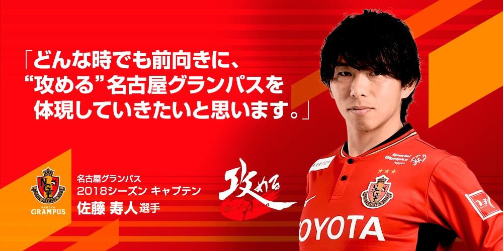 名古屋新赛季队长:佐藤