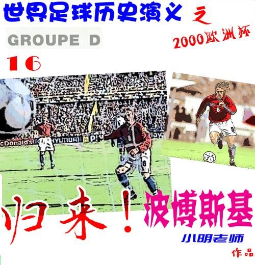 波博斯基 《归来!波博斯基》2000欧洲杯战记(十六)