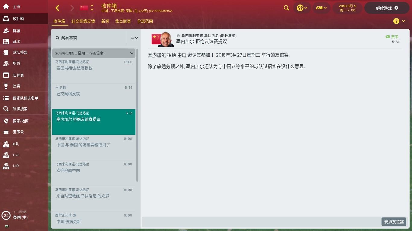 在足球经理中体验中国国