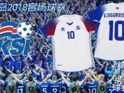 冰岛国家队2018客场球衣