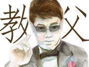 贺图:祝中国足球教父徐根宝75岁生日快乐!