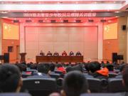 开营啦!湖北省青少年校园足球精英训练营