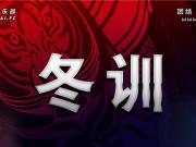 冬训进行时丨青岛黄海队海外拉练,热身赛4-5不敌西丙劲旅