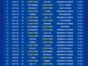 根据中国足协刚刚下发的最新中超联赛赛程,江苏苏宁...