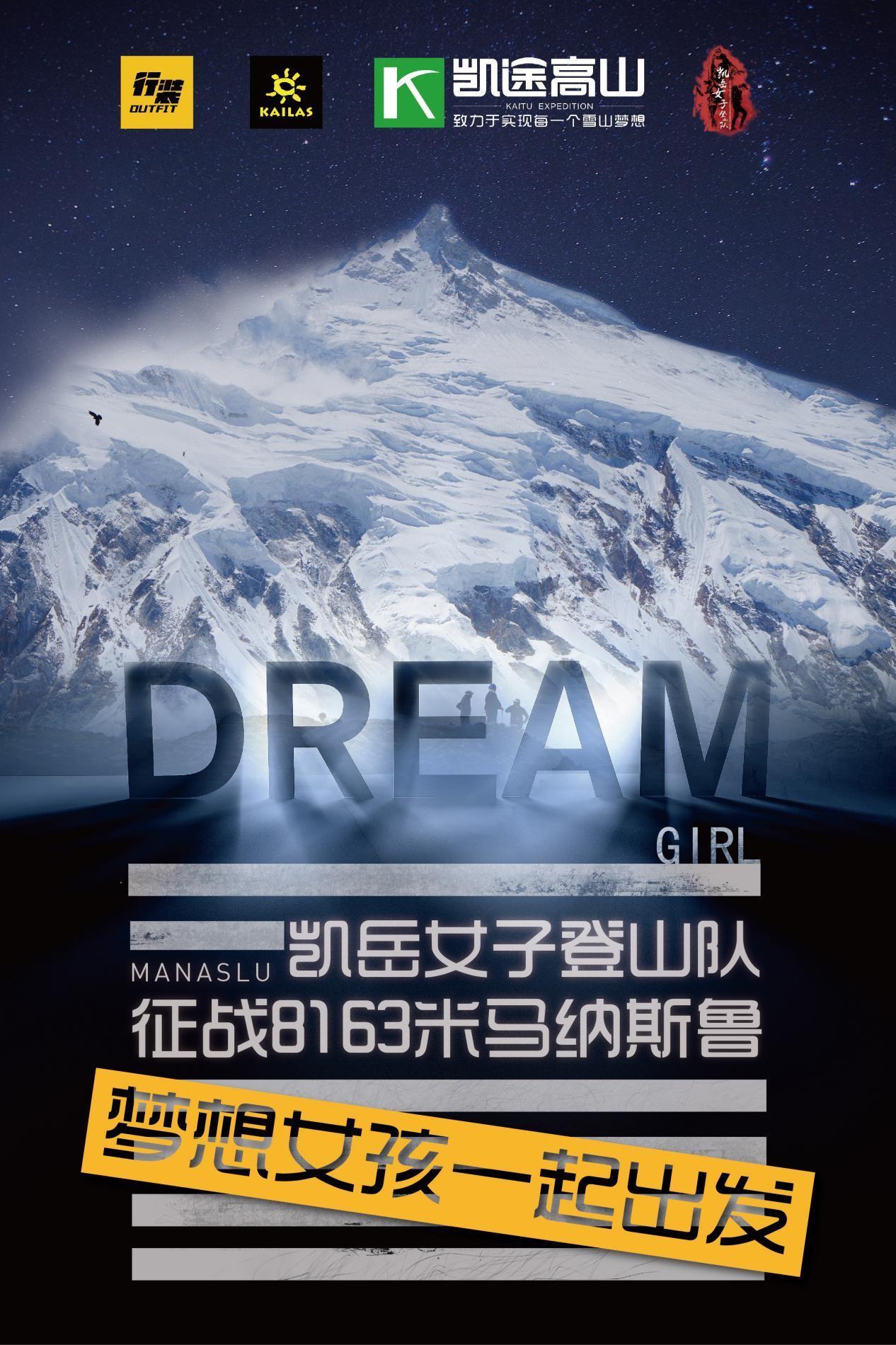 等妳一起 | 凯岳女子登山队 征战世界第八高峰