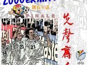 《先声夺人》2000欧洲杯战记(五十)