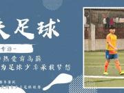 果夫足球:中大高材生为热爱弃高薪用坚持为足球少年承载梦想