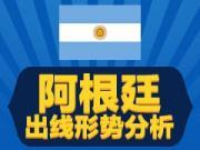 懂球帝海报:一张图,看懂阿根廷出线形势