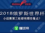 懂球帝海报:本届世界杯小组赛第三轮都有哪些看点?