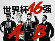 懂球帝世界杯16强海报:乌俄葡西率先突围!