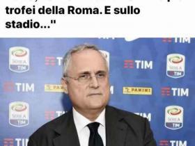 拉齐奥主席洛蒂托:我们赢得比罗马多