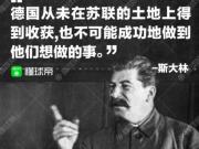 懂球帝海报:德国从未在苏联的土地上得到收获……
