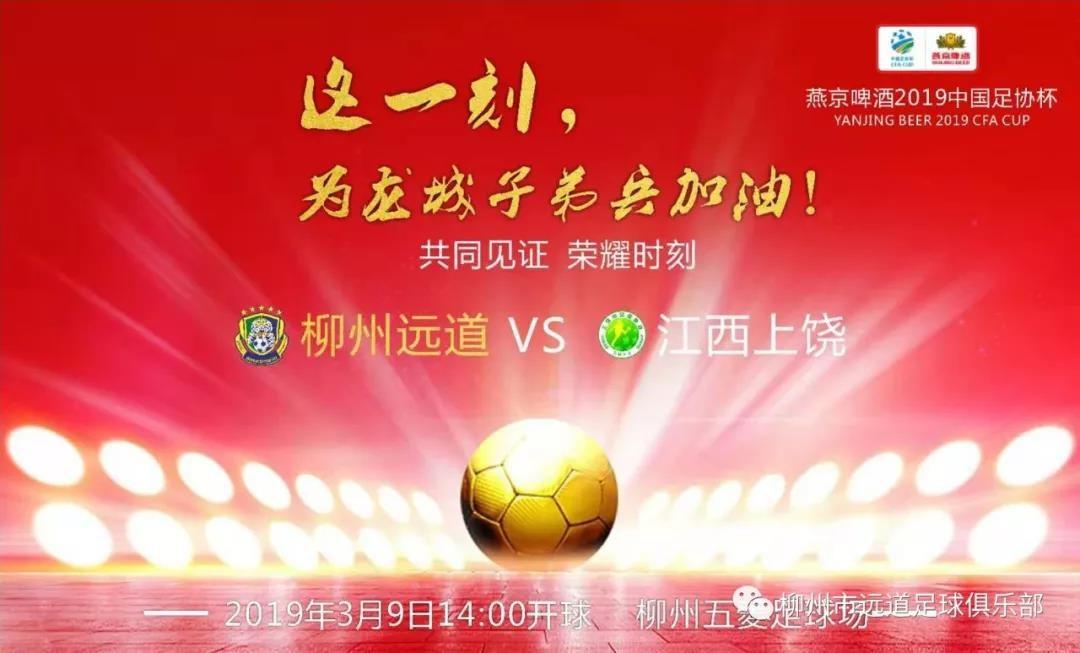 官方:球迷可免费观看柳州远道足协杯首轮比赛